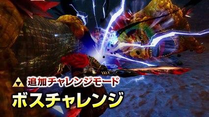 DLC Ganon de Hyrule Warriors