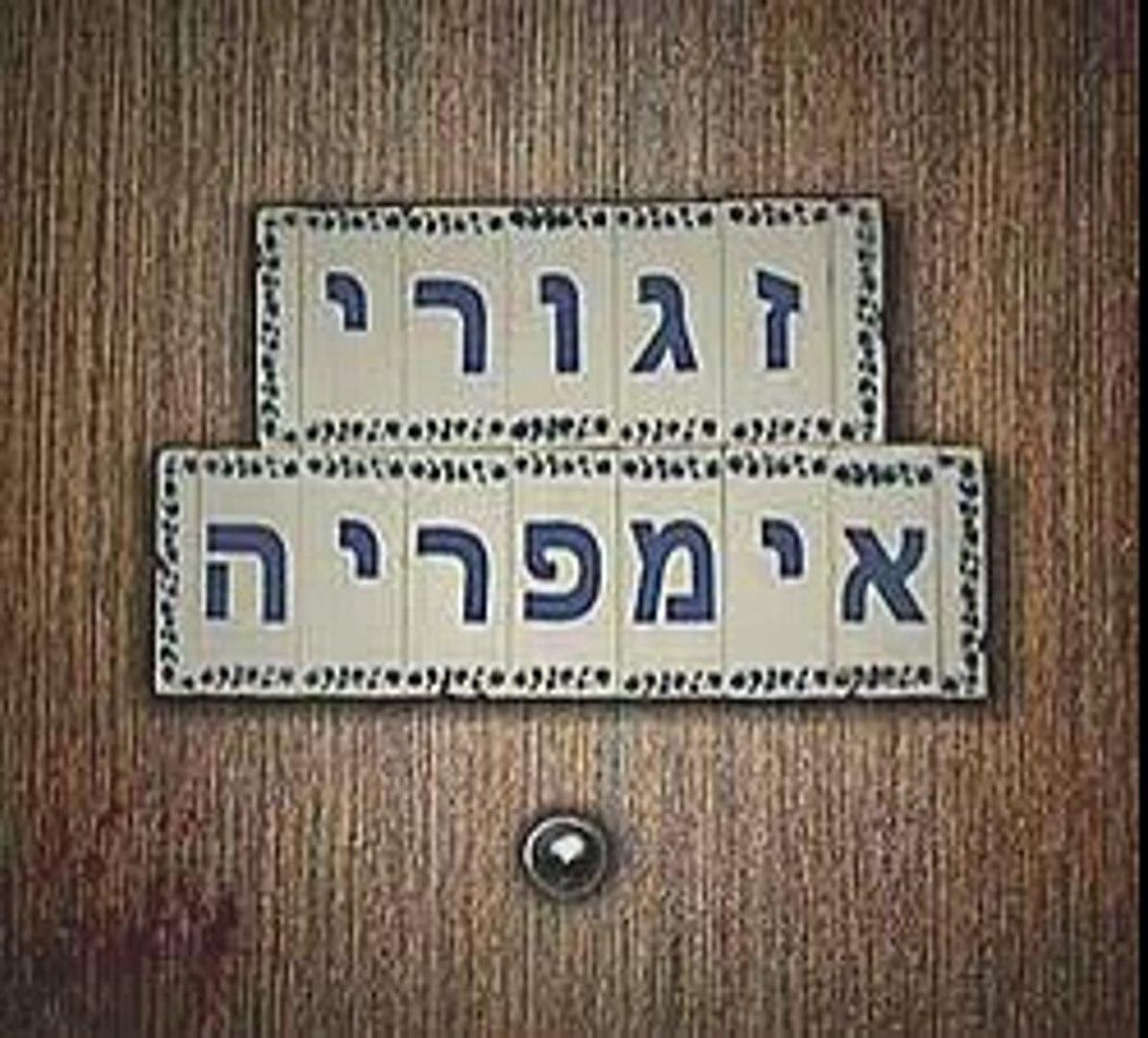 זגורי אימפריה עונה 2 פרק 22 הדלפה