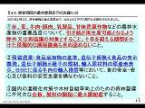 【恐怖のISD条項】(3/3)田淵隆明氏によるTPP中間報告【宮川典子衆院議員登場】