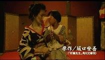 【お宝セクシー濡れ場】カンゾーせんせい-予告編-