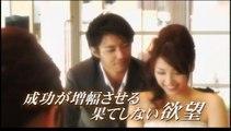 【お宝セクシー濡れ場】三ツ谷葉子-ITバブルと寝た女達-予告編-