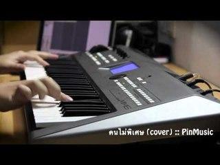 คนไม่พิเศษ (piano cover) :: PinMusic