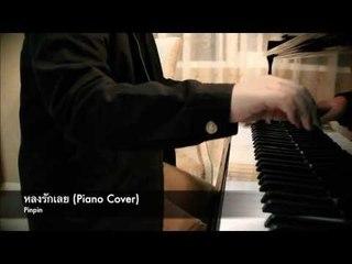 หลงรักเลย (Piano Cover) - Pinmusic