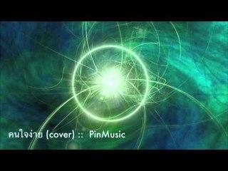 คนใจง่าย (re-arrange) :: PinMusic