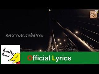 รอแค่ใครสักคน Chill Sweet feat. ติ๊ก Playground [Official Lyrics MV]