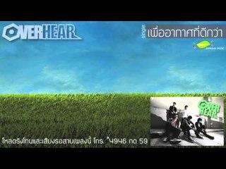 เพื่ออากาศที่ดีกว่า - Overhear [Official Audio]
