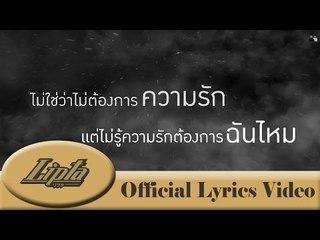 ความรักต้องการฉันไหม - จมาพร เเสงทอง (ตุ๊กตา The Voice) [Official Lyrics Video]
