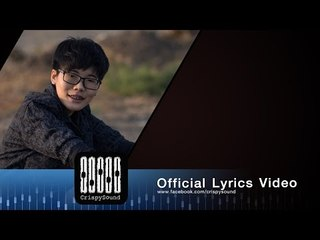 Major7th Project - ใจร้าย (Official Lyrics Video)