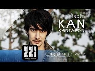 Kan Kantapon - ที่จะรัก (Official MV)
