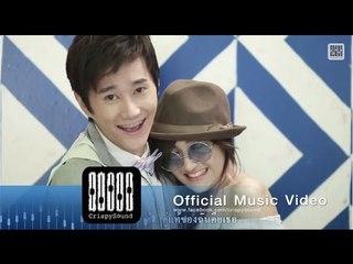 มาเรียม B5 - Soulmate feat. นัท Singular (Official MV)