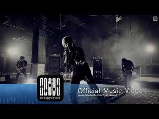 อเนกประสงค์ - อดีต (Official MV)