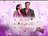 Ullam Kollai Poguthada 02-03-2015 Polimartv Serial   Watch Polimar Tv Ullam Kollai Poguthada Serial March 02, 2015