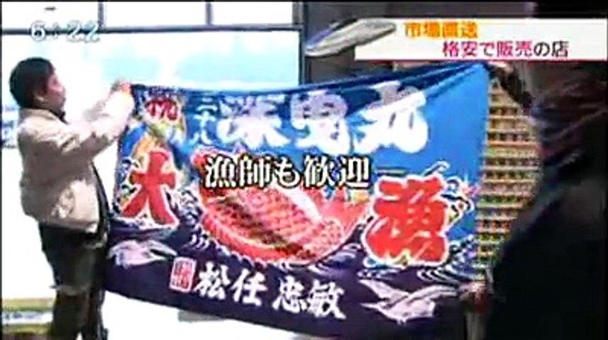 BBTスーパーニュース【富山駅前に鮮魚店がオープン】