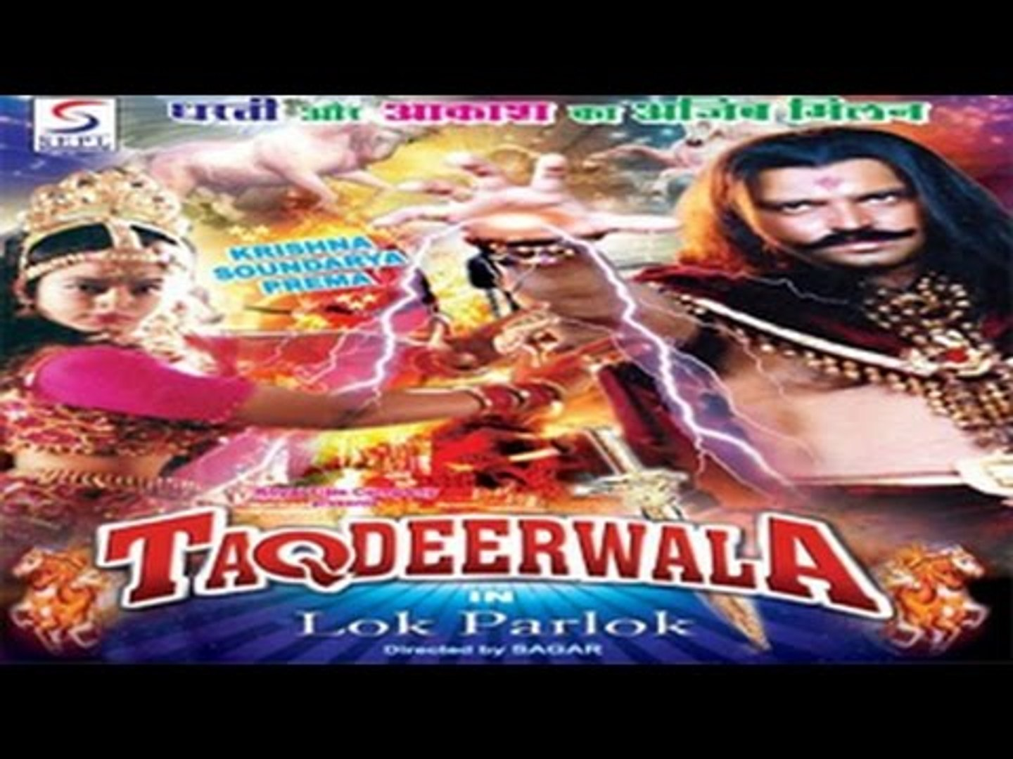 Taqdeerwala Full Movie Part 12