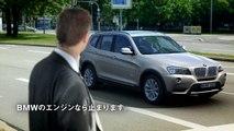 ニュー BMW X3:エンジン・オート・スタート/ストップ機能