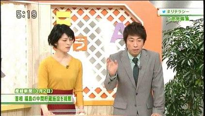 週刊リテラシー「福島原発は津波の前に地震で壊れていた」20150307