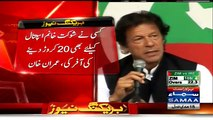 One Person Offered Me 20 Crores Rupees For SKMCH But That Offered Proved FAKE-- Imran Khan