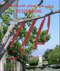 شركة تركيب طارد الحمام بالمدينة المنورة 0532805045_العربيى