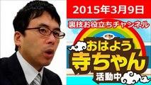 上念司 おはよう寺ちゃん活動中 2015年3月9日(月)