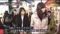 テレビ東京ワールドビジネスサテライト「LGBT市場」
