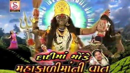 Mahakali Chhedta Karo Naag Dadi Maa Mode Mahakali Ni Vaat Rakesh Barot Lokdhun Gujarati