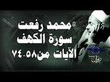محمد رفعت - سورة الكهف [الاية ٥٨-٧٤]