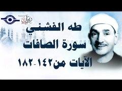 الشيخ طه الفشني سورة الصّافات مُ�
