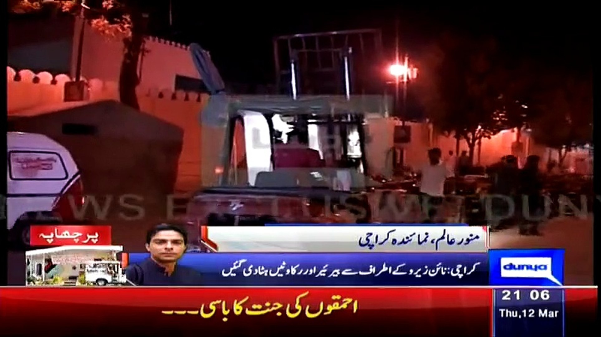 Following The Press Conference By MQM's Senior Leaders, Barriers Outside Nine Zero Were Removed