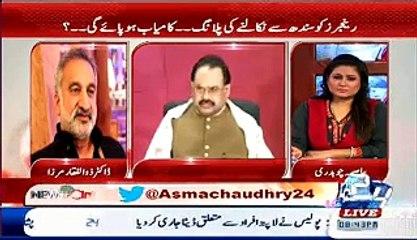Altaf hussain Ko Pakistan a te Hi Beech Chowk Par Phansi De Deni Chahiye - Zulifqar Mirza