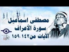 الشيخ مصطفى إسماعيل سورة الأعراف