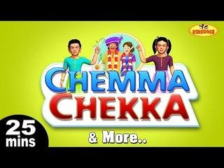 Chemma Chekka Charadesi Mogga & More Telugu Nursery 3D Rhymes | 25 Minutes Compilation from KidsOne