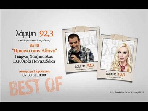 """ΛΑΜΨΗ 92,3 """"Πρωινό στην Αθήνα"""" Best of 11/03/15"""