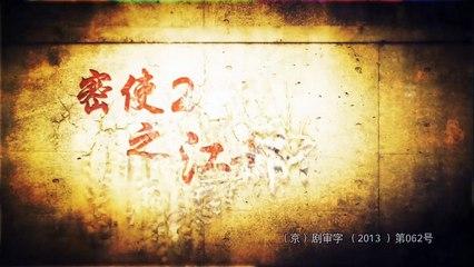 20150313 密使2之江都谍影 09