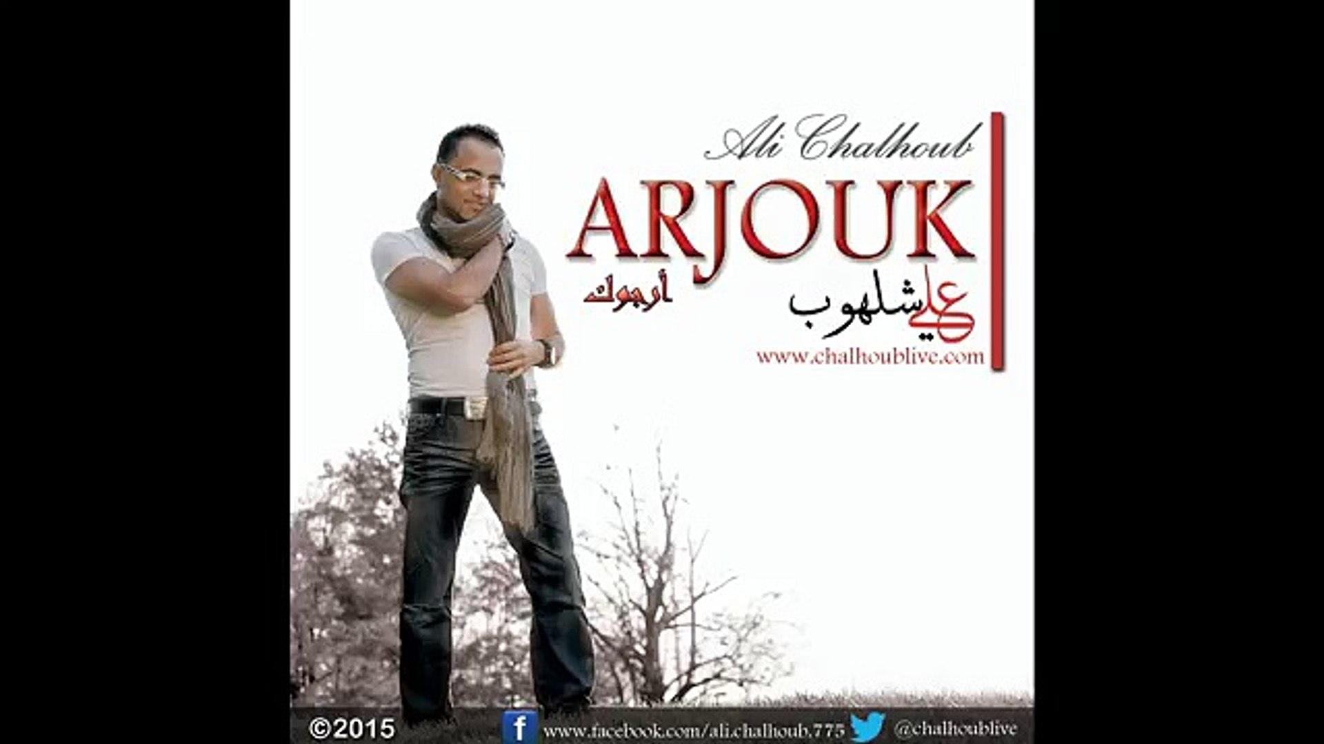 Arabic Music 2015 - Arabic Songs 2015 - Isma3 - Ali Chalhoub 2015 - اسمع - Ø