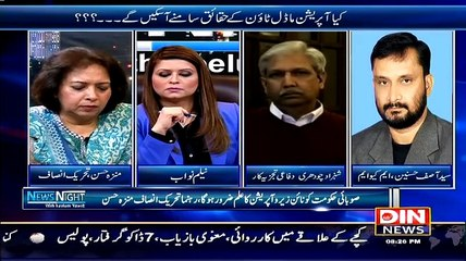 News Night With Neelum Nawab - 14th March 2015