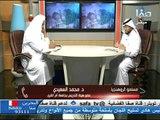 مداخلة هاتفية للدكتور محمد السعيدي حول دور منظمة التعاون الإسلامي تجاه القضية الروهنجية