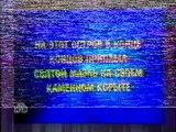 staroetv.su / Своя игра (НТВ, 29.05.1999) Леонид Слатин - Анатолий Белкин - Дмитрий Никифоров