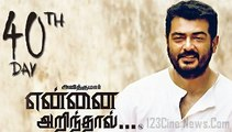 Yennai Arindhal World Wide Box Office :Official | 123 Cine news | Tamil Cinema News