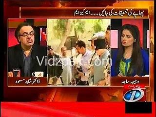 Model Ayyan Ali ki jaan ko khatra hai :- Dr.Shahid Masood