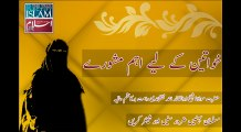 Khawateen Kay Liye Ahem Mashwara By Shaykh Zulfiqar Ahmed