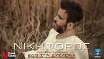 Edo Sta Diskola ~ Nikiforos - Εδώ Στα Δύσκολα ~ Νικηφόρος - Greek New Single 2015