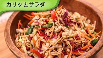カリットサラダ Veggie Crispy Salad