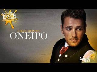Sok FM 104.8 - ΝΙΚΟΣ ΒΕΡΤΗΣ - ΟΝΕΙΡΟ (Teaser)