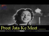 Preet Jata Ke Meet Bana Ke - Lata Mangeshkar, Mohammed Rafi - HULCHUL - Dilip Kumar, Nargis,