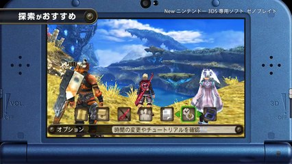 Xenoblade Chronicles 3D Second Japanese Overview Trailer de Xenoblade Chronicles 3DS