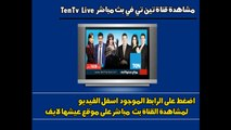 قناة تين تي في بث مباشر TEN Tv Live
