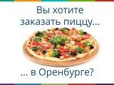 Пицца Оренбург - Звоните! 560-560