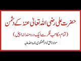 Maulana Haq Nawaz Jhangvi shaheed- Hazrat Ali (Radiallaho Anho) K Dushman 5 of 6 -