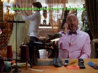 Модная Штучка 2015 Смотреть Онлайн Полный Фильм в Хорошем Качестве HD 720