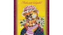 """Набор для вышивания открытки """"Любимой бабушке-1"""", 10,2 см х 18 см"""